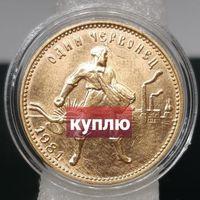 Куплю 10 рублей СССР Сеятель, год любой