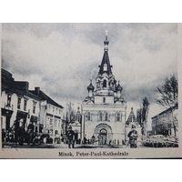 Минск 1 Мировая война 1918 г