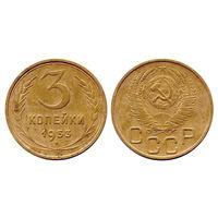 3 копейки 1953 B бронза