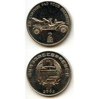 Северная Корея 2 чона 2002 г. (КНДР, ФАО, FAO, Автомобиль, Машина)