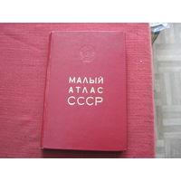 Малый атлас СССР 1975 г.
