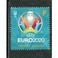 Украина 2021. Чемпионат Европы по футболу Евро-2020