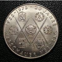 10 марок 1975 20 лет Варшавскому Договору
