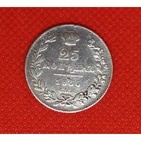 Монета 25 копеек 1836 года СПБ НГ. Россия. Серебро.