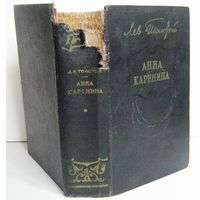 W: Анна Каренина. Обложка твердая. 888 страниц. 1969 год