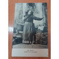 Открытка 1906 г На Дне Квашня (В.О.Грибунина) распродажа коллекции