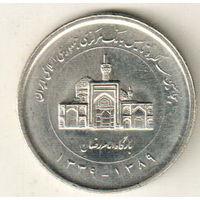 Иран 2000 риал 2010 50 лет Центральному банку Ирана