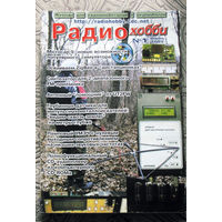 Радиохобби 1 2007
