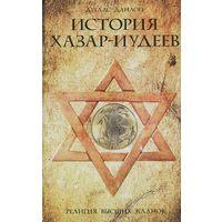 Дуглас Данлоп. История хазар-иудеев. Религия высших кланов