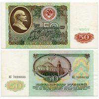 СССР. 50 рублей (образца 1991 года, P241) [серия АС]