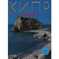 КИПР в Красках - 1998