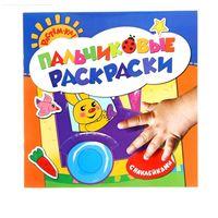 Раскраски пальчиковые с наклейками, 12 стр.