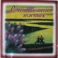 Various - Огней так много золотых... - 1995,CD, Compilation,Made in Russia.