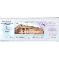 Лотерея 2004 год 100 лет профсоюзам