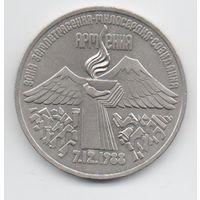 Союз Советских Социалистических Республик 3 рубля 1989 Землетрясение в Армении