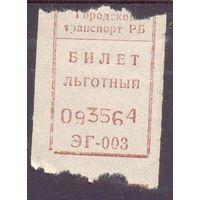 Витебск  ЛЬГОТНЫЙ  / городской транспорт РБ /ЭГ-003