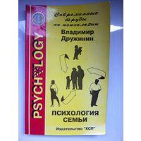 В. Н. Дружинин. Психология семьи.