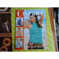 Журнал по вязанию  САБРИНА 2010 год