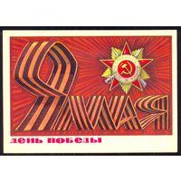 ДМПК СССР 1974 9 Мая орден