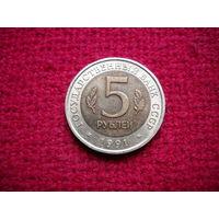 5 рублей 1991 г. Винторогий козел. Красная книга.