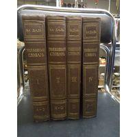 В.Даль. Толковый словарь в 4-х томах, 1956 г.