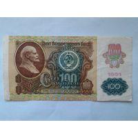 Банкнота 100 рублей 1991 год (звезды) СССР