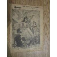 Журнал Огонек . Великая Октябрьская революция . Описание всех событий