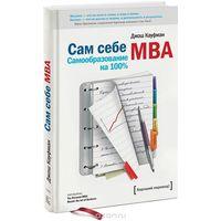 Кауфман. Сам себе MBA. Самообразование на 100 %