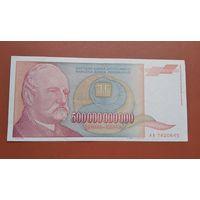 Банкнота 500 000 000 000 динар Югославия 1993