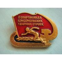 Спартакиада комсомольских ударных строек