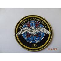 Шеврон 10-го отдельного батальона РЭБ-Н ВС РБ(старый вариант)