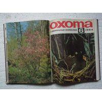 "Журнал ""Охота"", подшивка за 1984 год."