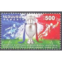 Армения спорт футбол