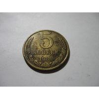 5 копеек СССР 1986