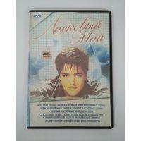 Ласковый май - DVD