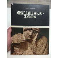 Микеланджело - скульптор. Каталог скульптур. 1979