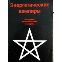 Эзотерика(заговоры,вампиры,исцеление)