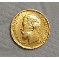 5 рублей 1904 г АР Сохран !!! Нечастая отличная пятерка