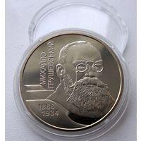 2 гривни Украина Грушевский 2006 г.в.