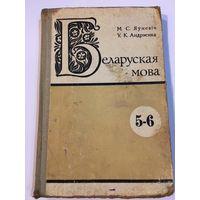 Яуневич Беларуская мова 5-6 кл 1975 Книга Школьный учебник СССР