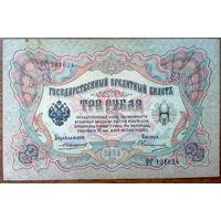 Россия, 3 рубля 1905 год, Р9, Коншин Овчинников
