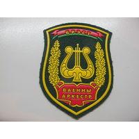 Шеврон военный оркестр Брест ПВ Беларусь