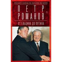 Петр Романов. От Ельцина до Путина. Россия и Запад на качелях истории