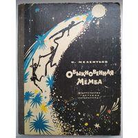 Виталий Мелентьев. Обыкновенная Мёмба (1978, первое издание)