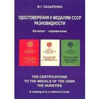 Удостоверения к медалям СССР - на CD