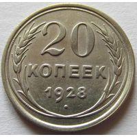 20 копеек 1928