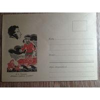 1970 не маркированный конверт Пушкин, сказка