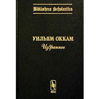 Уильям Оккам. Избранное