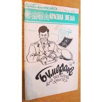 """Бумеранг (на весёлой орбите) Библиотечка N 6 (498). Издательство газеты """"Красная звезда"""", 1987."""