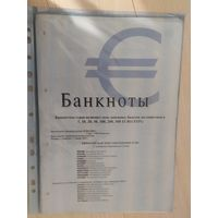 """Справочник """"Банкноты  Евро."""